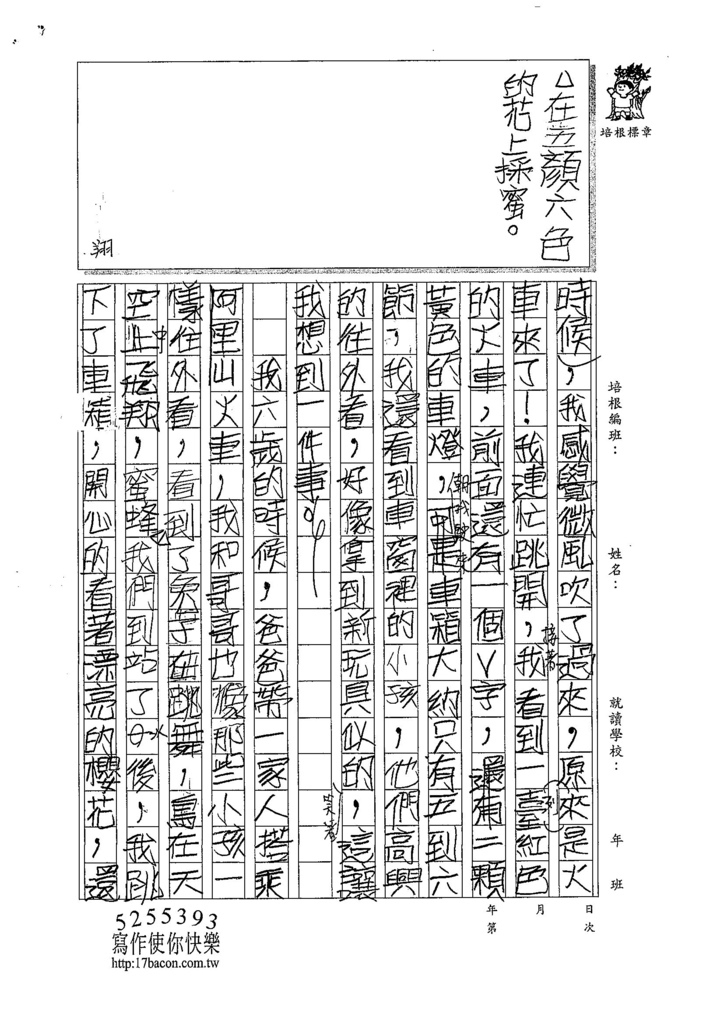 107W4402陳俊穎 (2).jpg