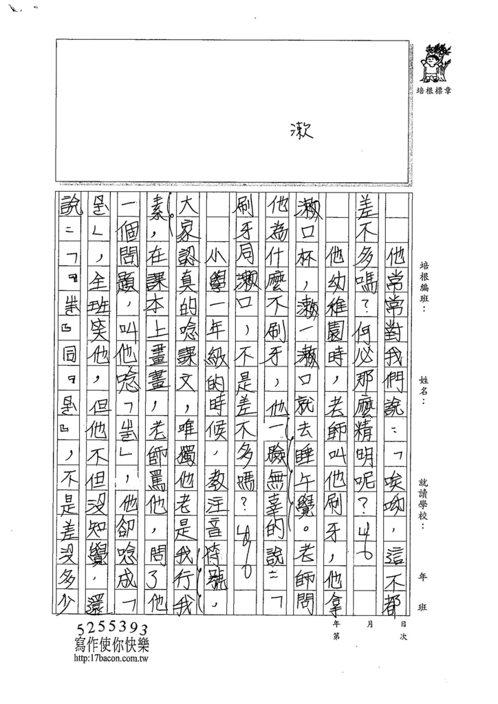 107W6402林羿緹 (2).jpg