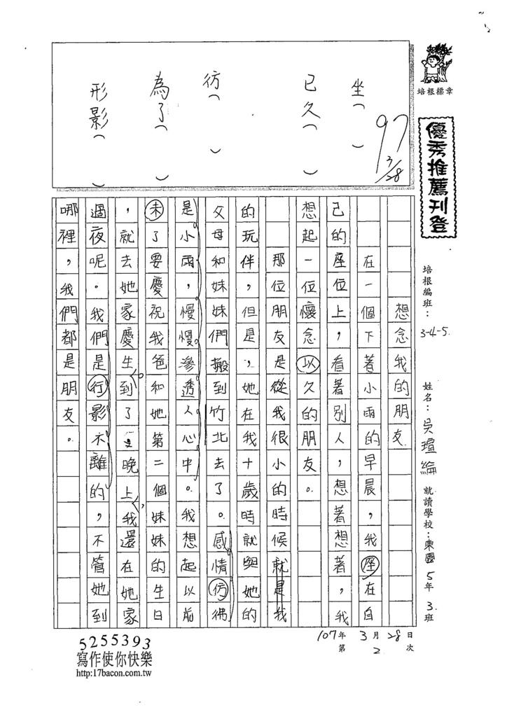 107W5402吳瑄綸 (1).jpg