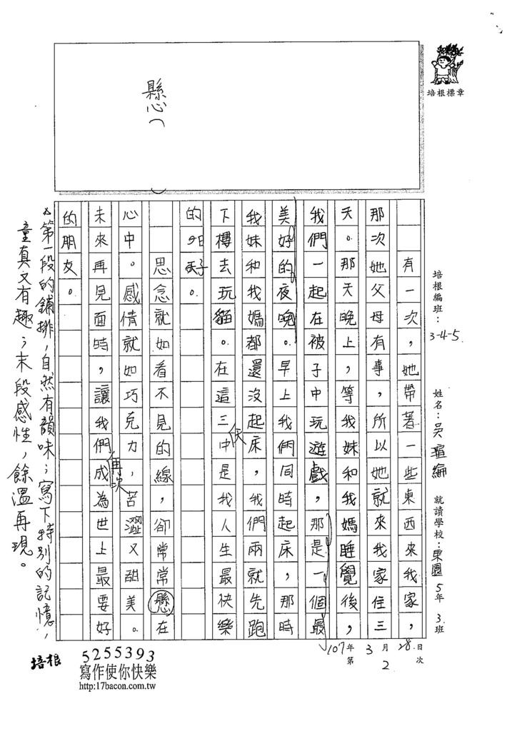 107W5402吳瑄綸 (2).jpg
