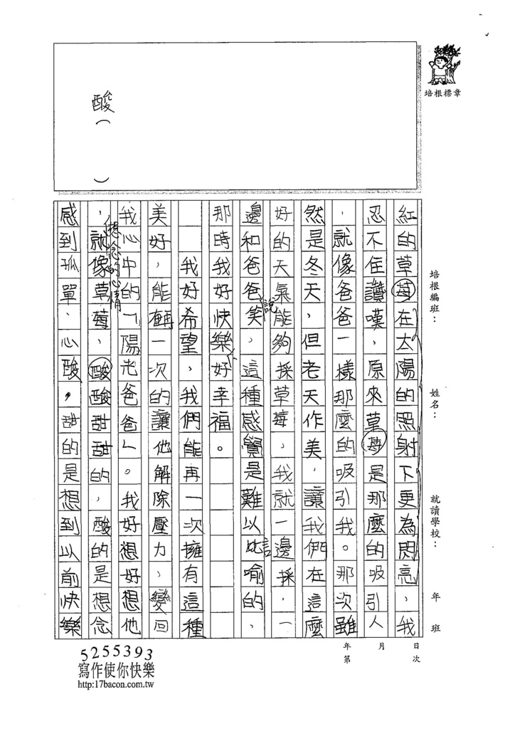 107W5402戴心愉 (2).jpg