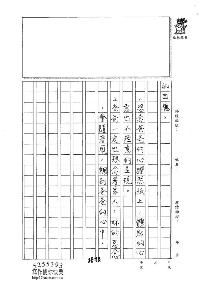 107W5402戴心愉 (3).jpg