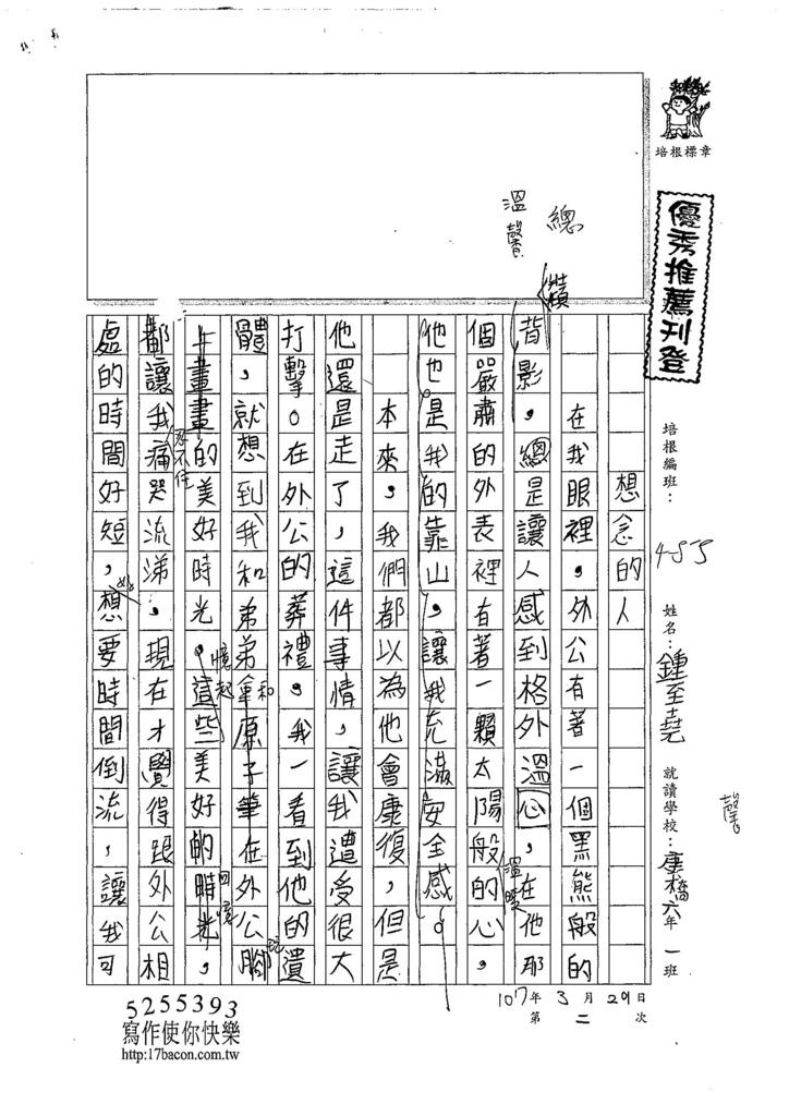 107WS402鍾至堯 (1).jpg