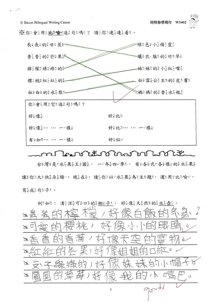 107W3402李欣芸 (3).jpg