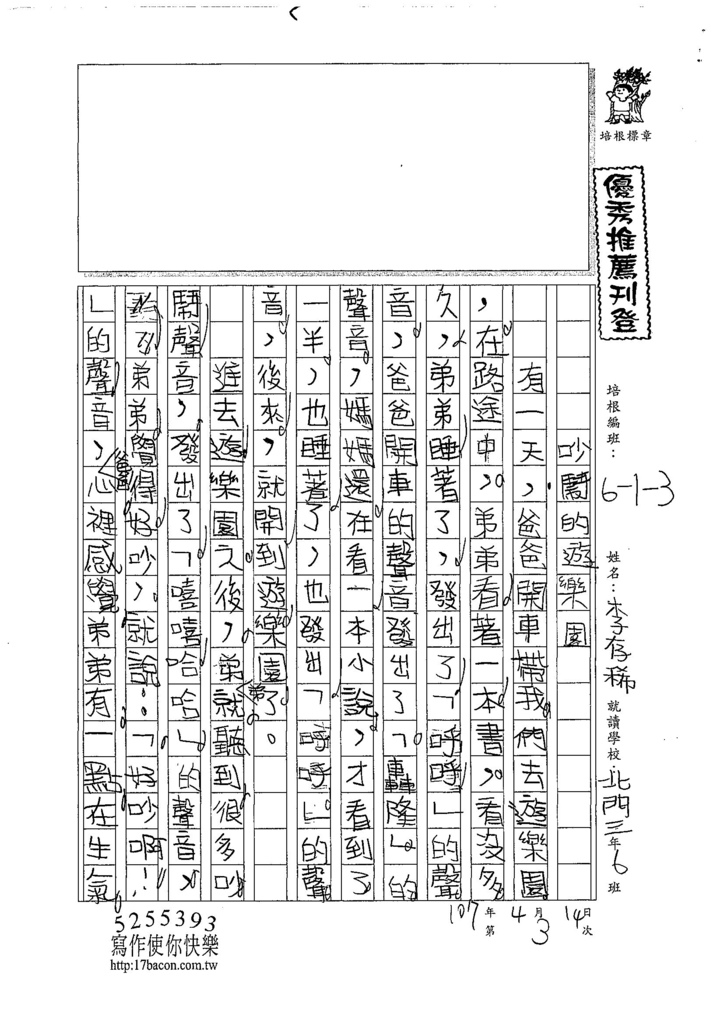 107W3403李存稀 (1).jpg
