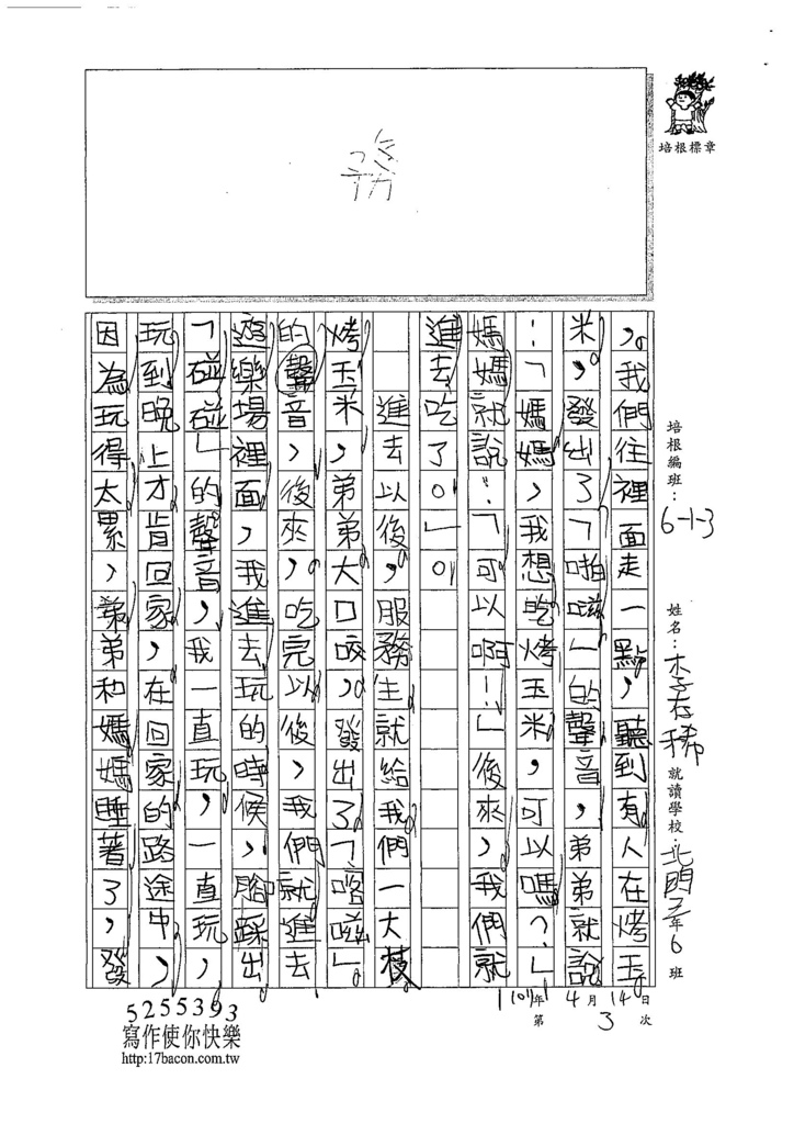 107W3403李存稀 (2).jpg
