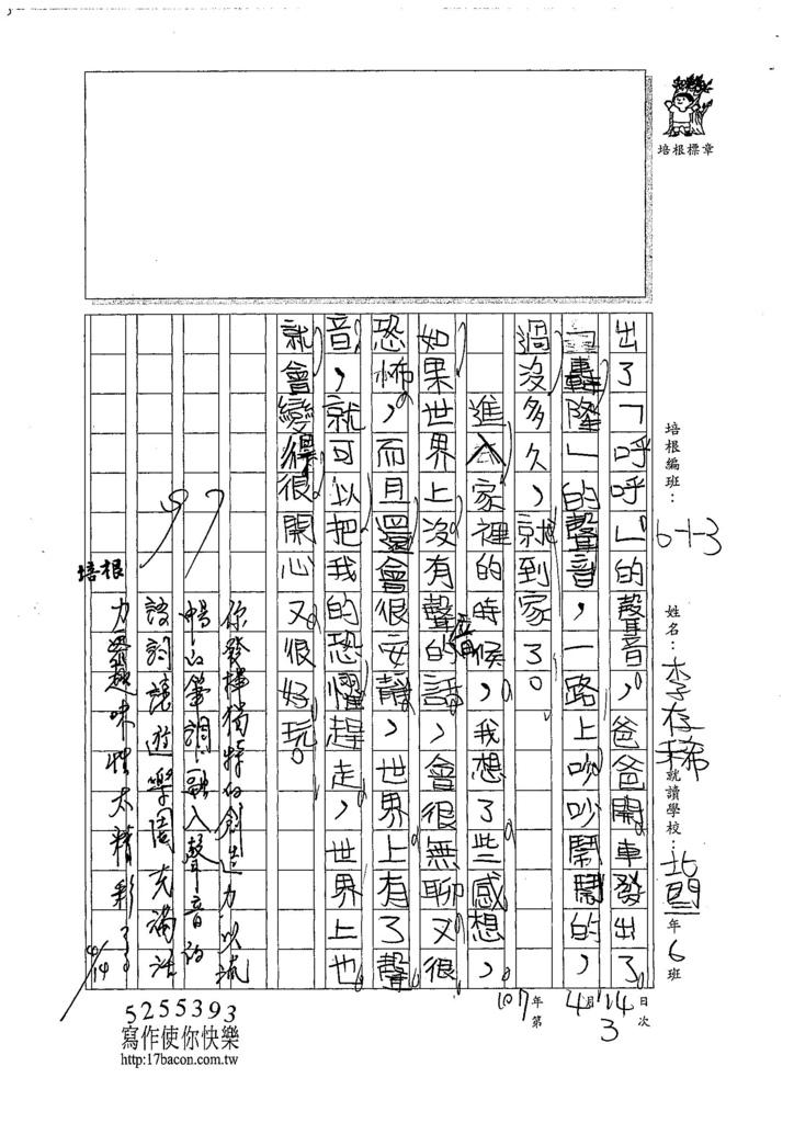 107W3403李存稀 (3).jpg