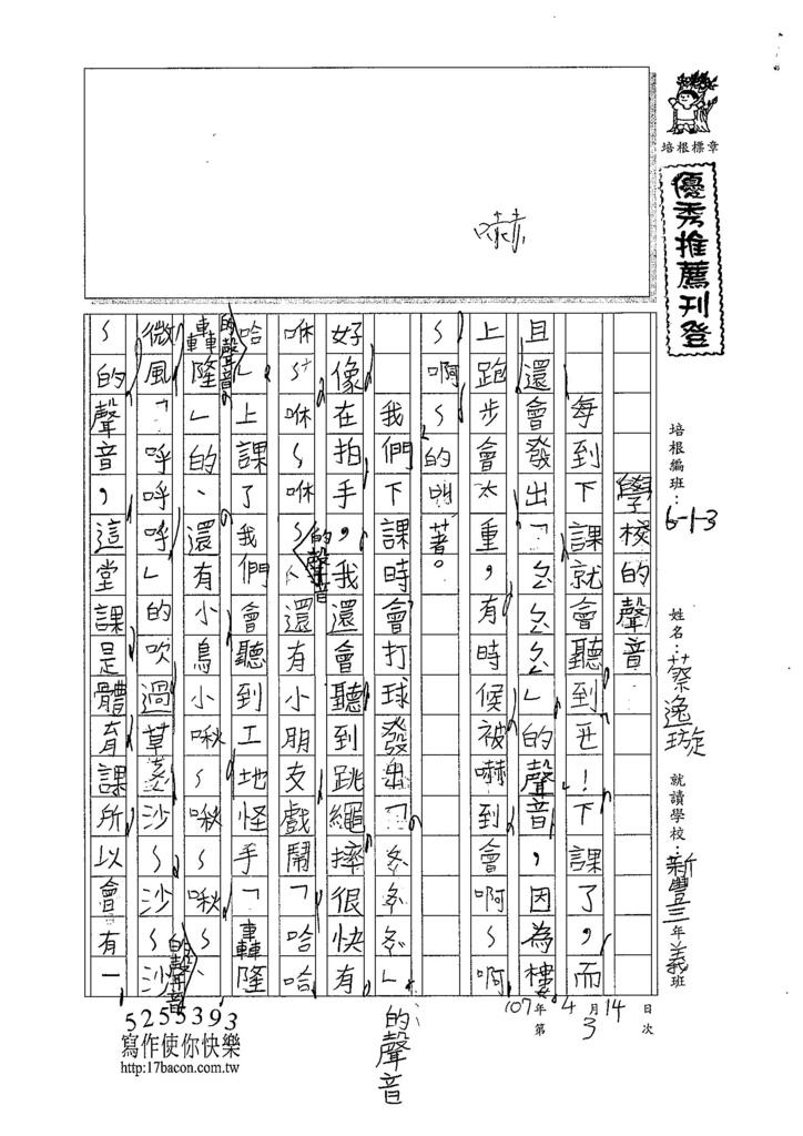 107W3403蔡逸璇 (1).jpg