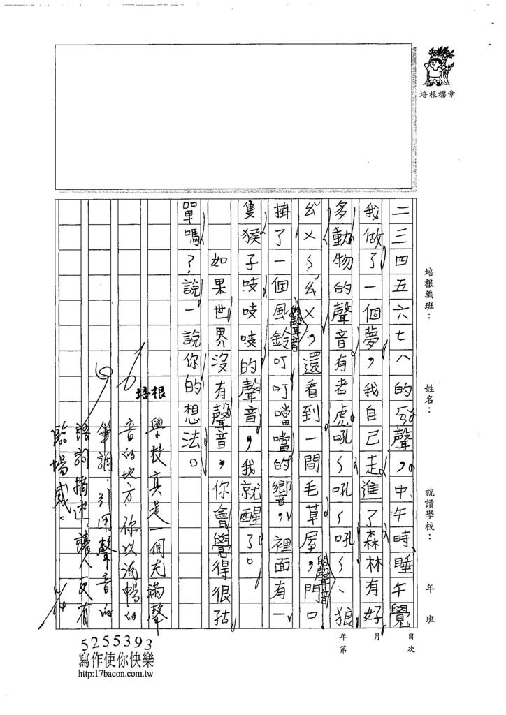 107W3403蔡逸璇 (2).jpg