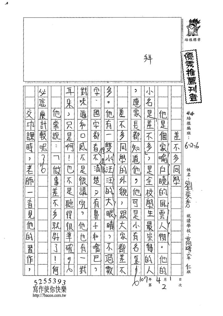 107W6202劉奕秀 (1).jpg