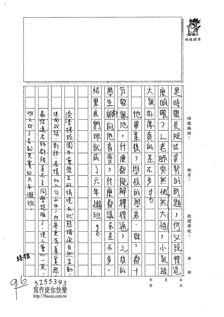 107W6202劉奕秀 (3).jpg