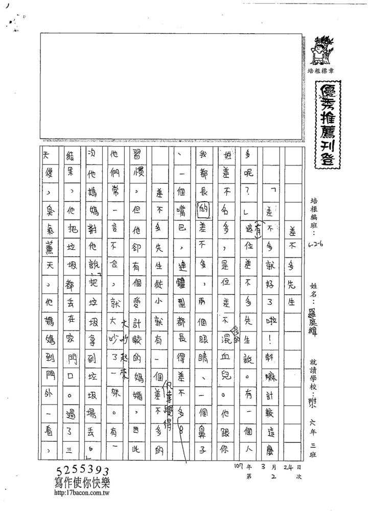 107W6402羅庭緯 (1).jpg