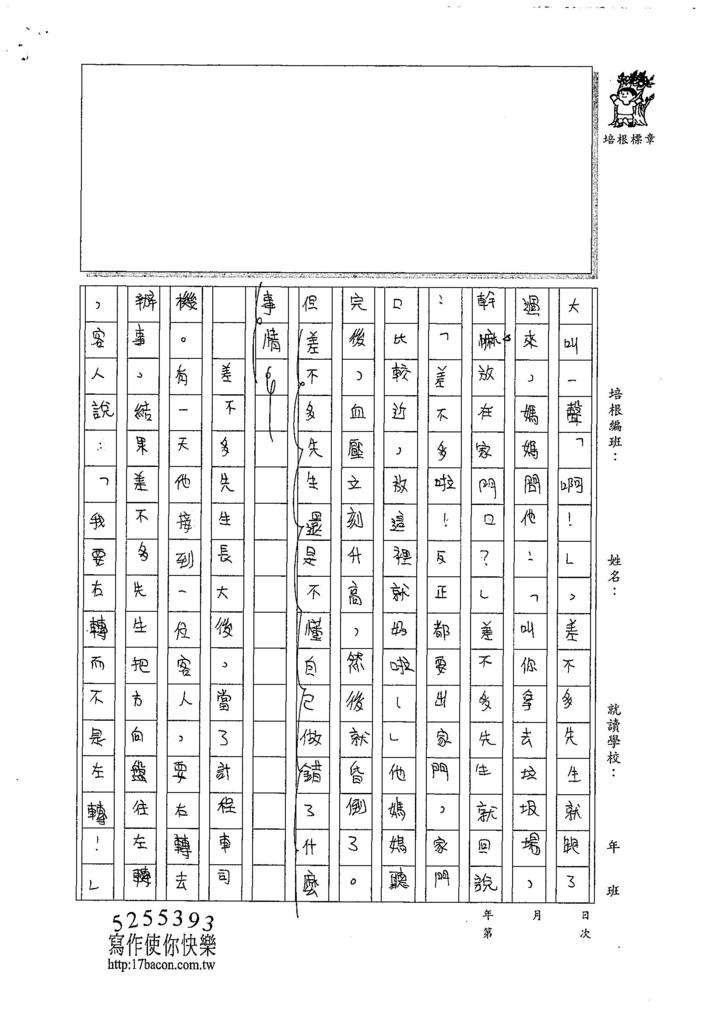 107W6402羅庭緯 (2).jpg