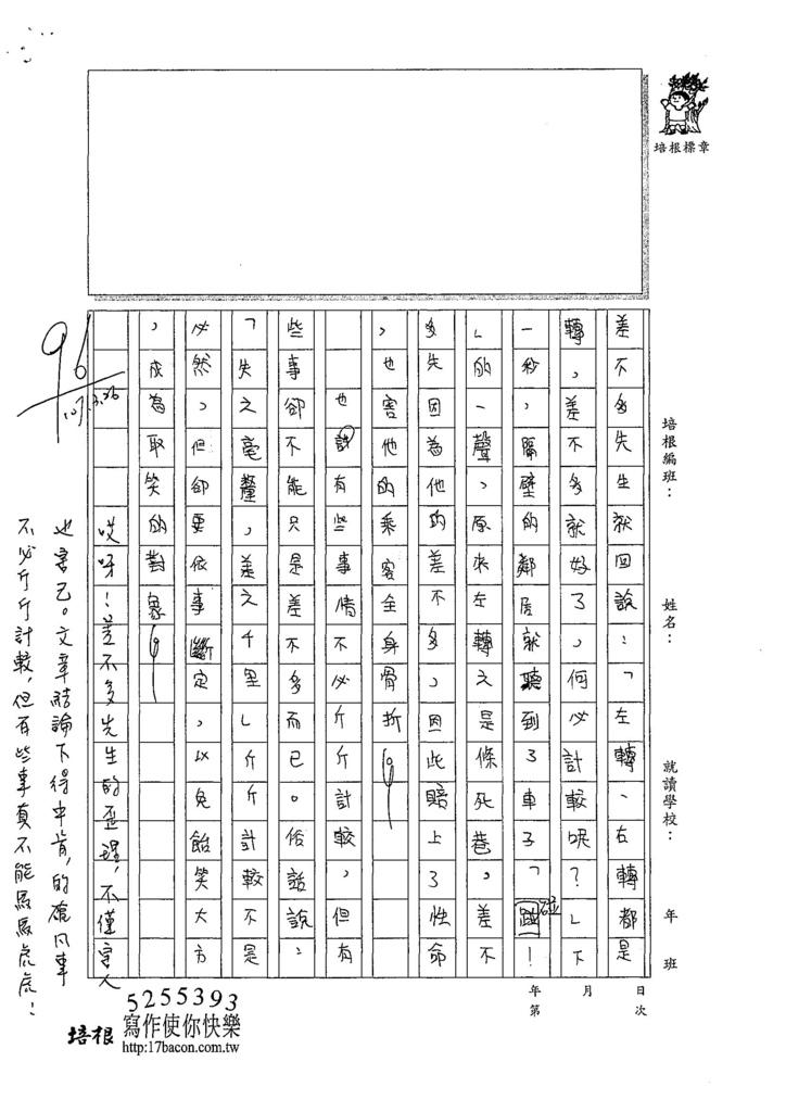 107W6402羅庭緯 (3).jpg