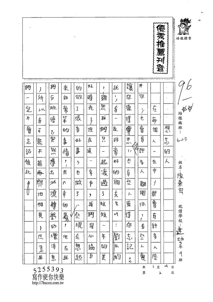 107W5402陳秉宏 (1).jpg