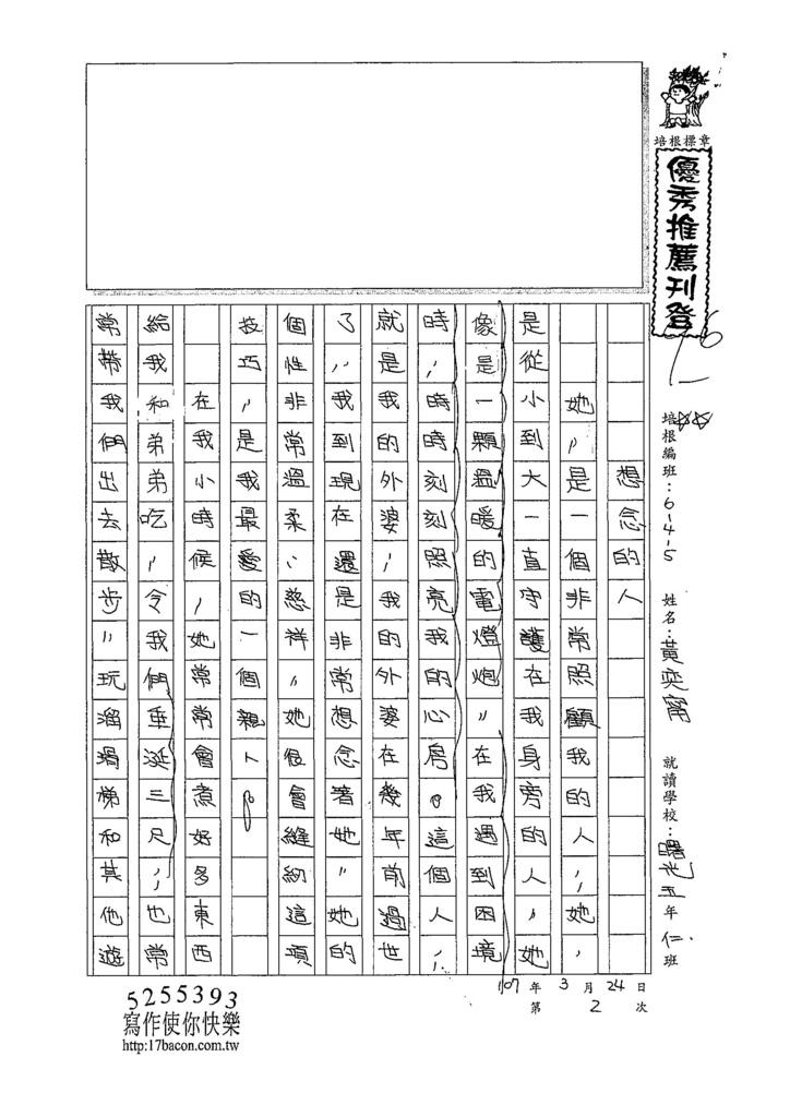 107W5402黃奕甯 (1).jpg