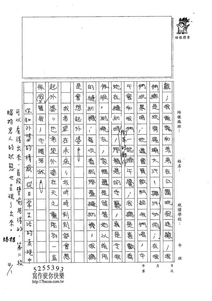 107W5402黃奕甯 (2).jpg