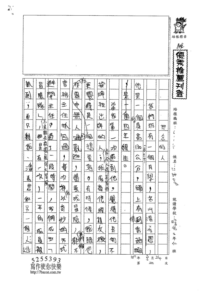 107W5402江振豪 (1).jpg