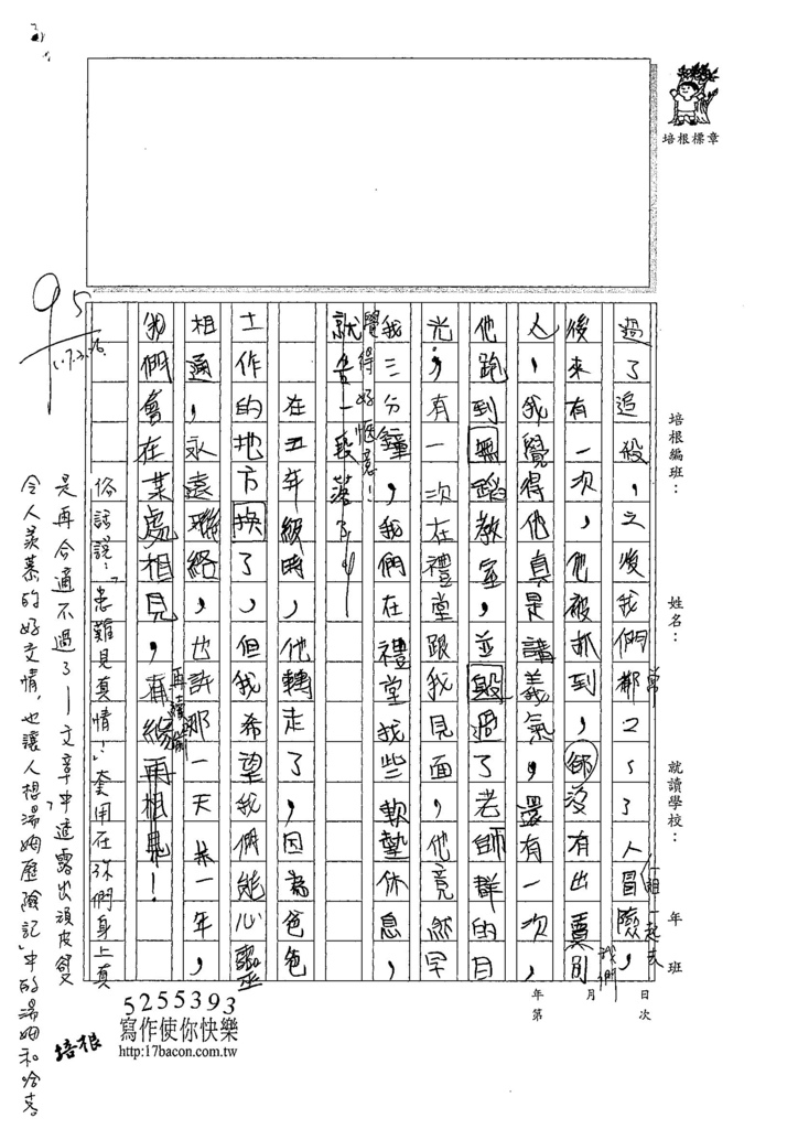 107W5402江振豪 (2).jpg