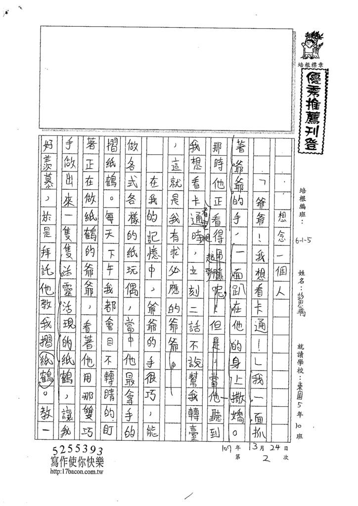 107W5402彭思瑀 (1).jpg