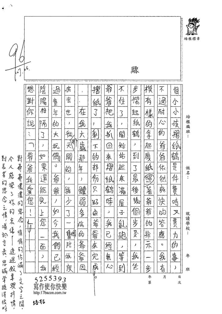 107W5402彭思瑀 (2).jpg