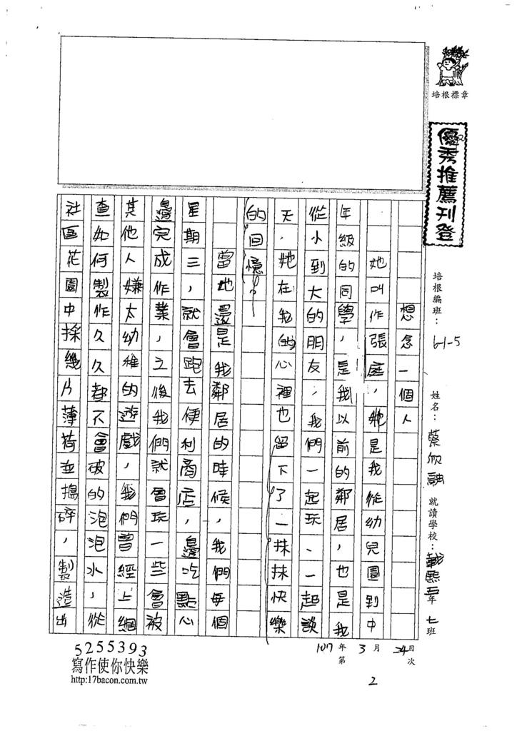 107W5402蔡欣融 (1).jpg
