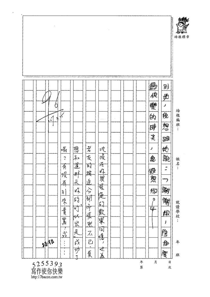 107W5402蔡欣融 (3).jpg