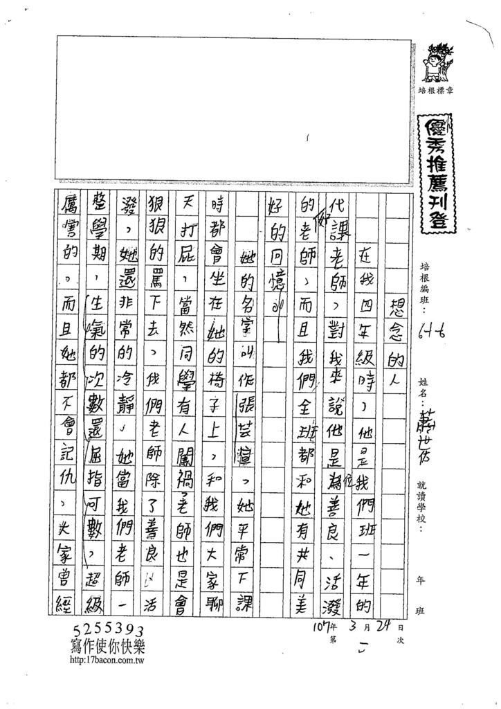 107W5402蕭世佑 (1).jpg