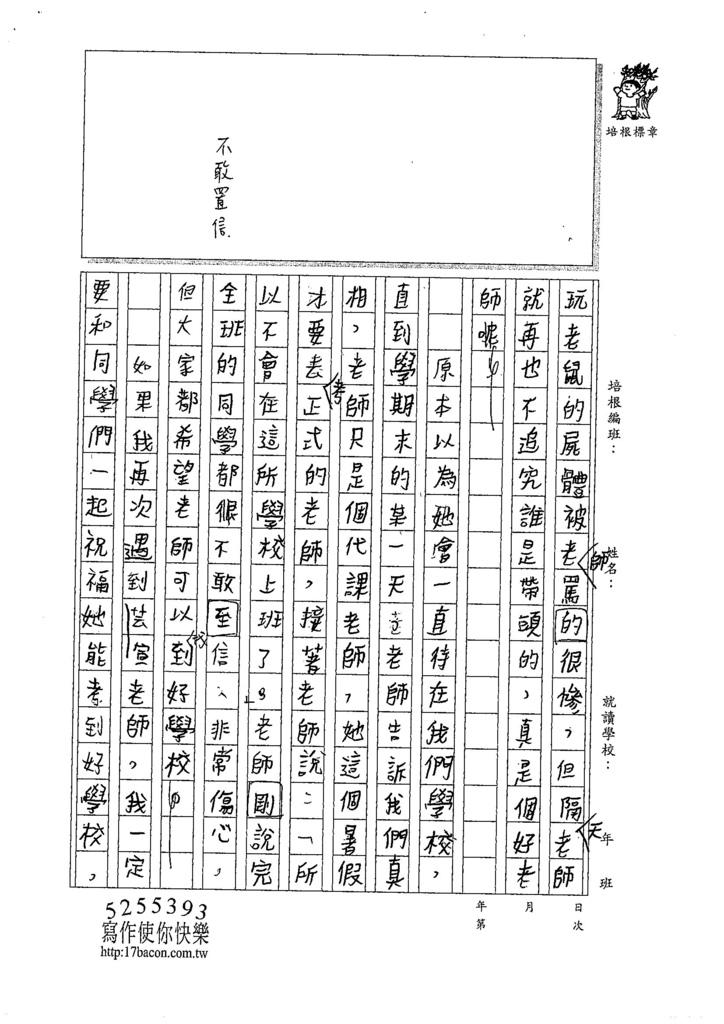 107W5402蕭世佑 (2).jpg