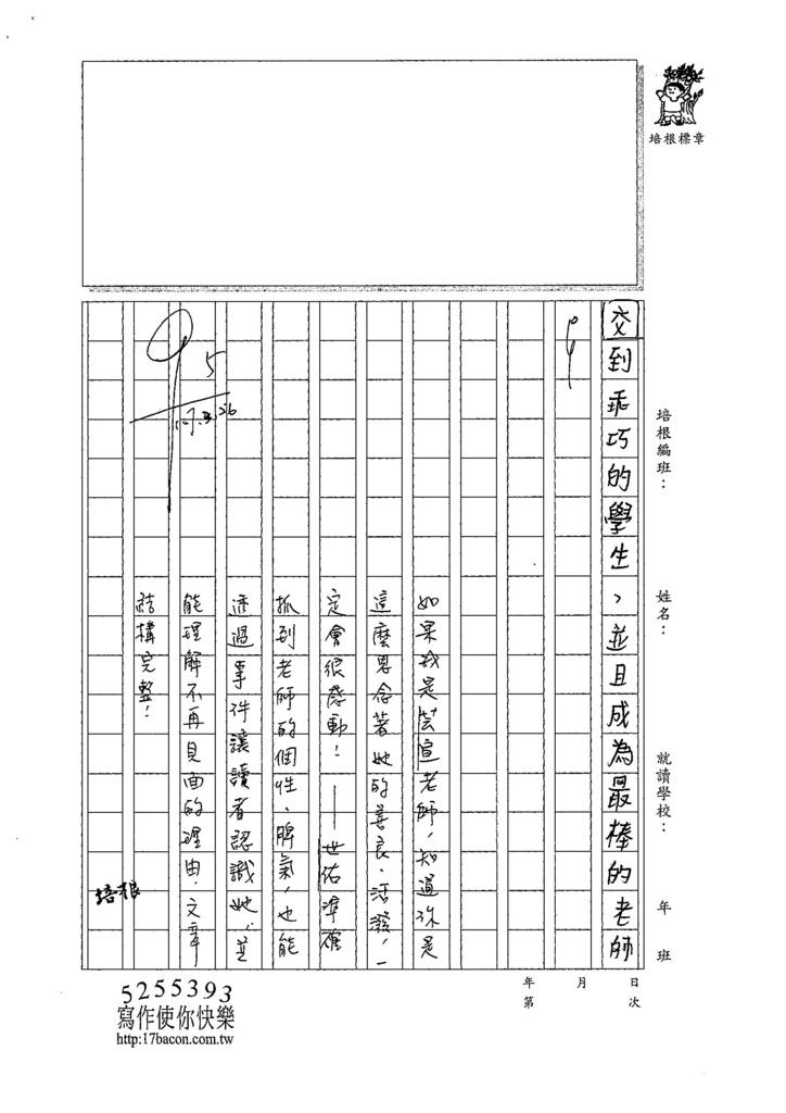 107W5402蕭世佑 (3).jpg