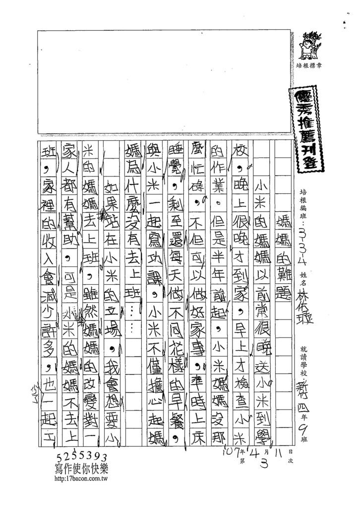 107W4403林佑璇 (1).jpg