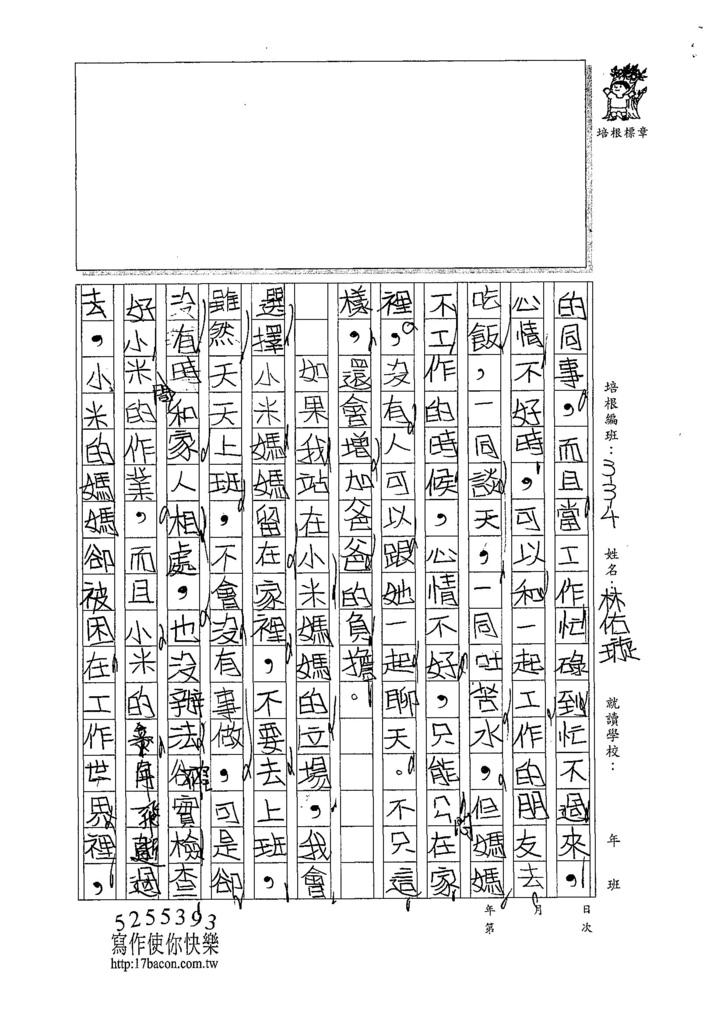 107W4403林佑璇 (2).jpg