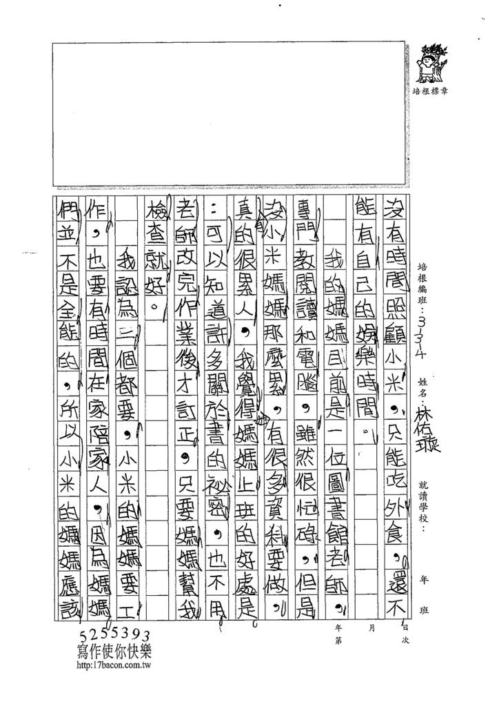 107W4403林佑璇 (3).jpg