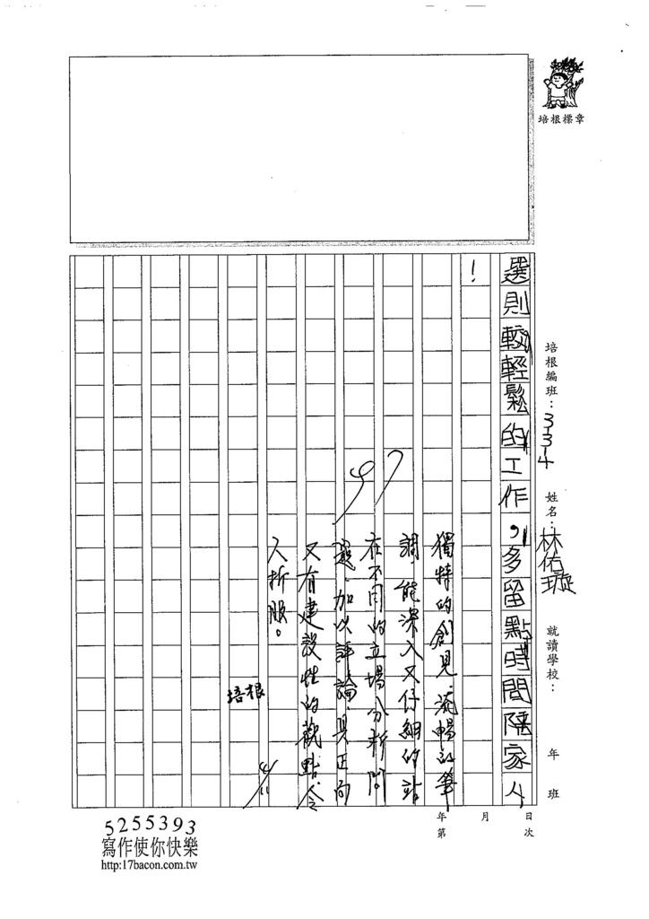 107W4403林佑璇 (4).jpg