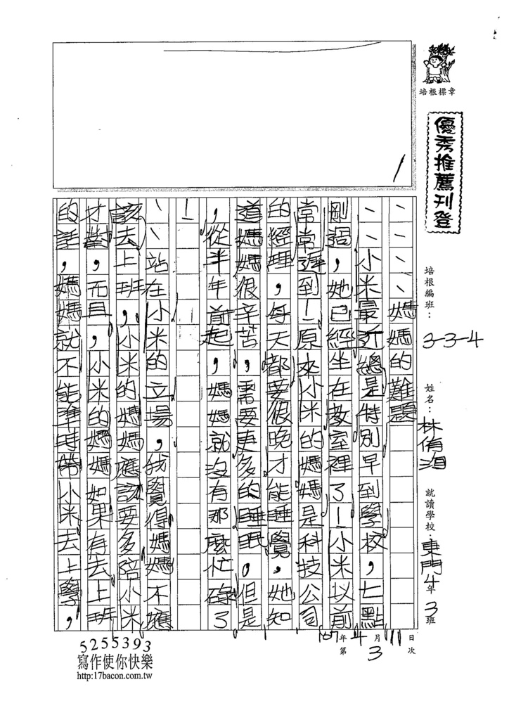 107W4403林侑洵 (1).jpg