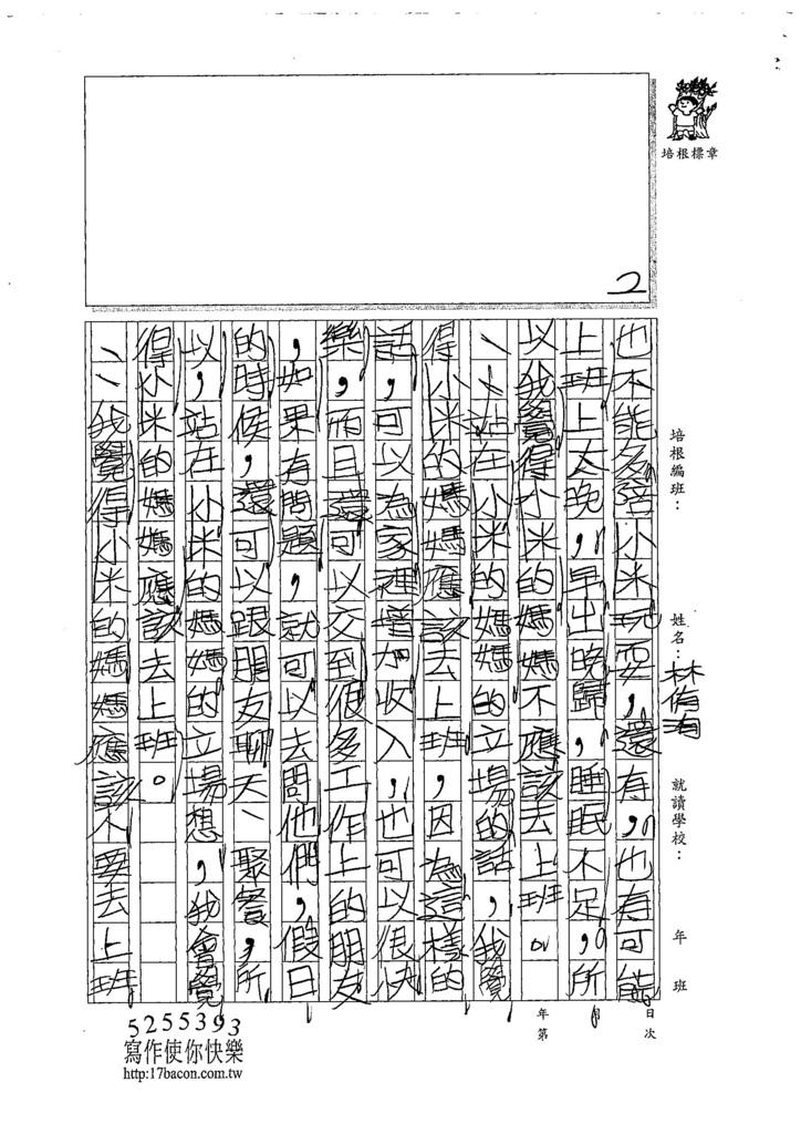 107W4403林侑洵 (2).jpg