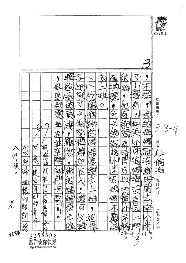 107W4403林侑洵 (3).jpg