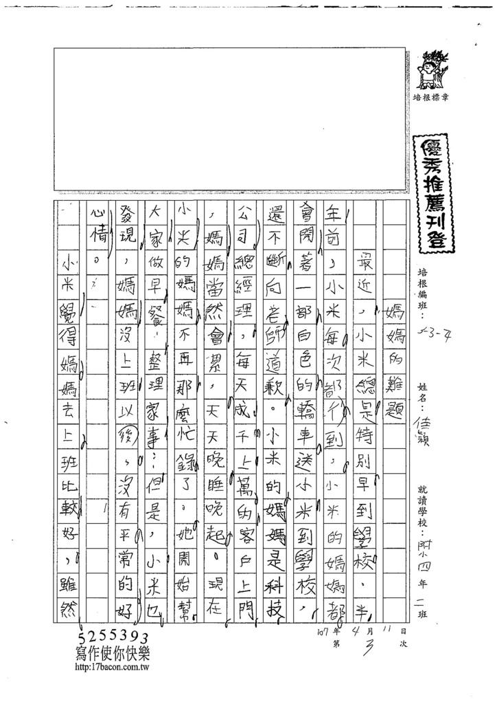 107W4403郭佳穎 (1).jpg