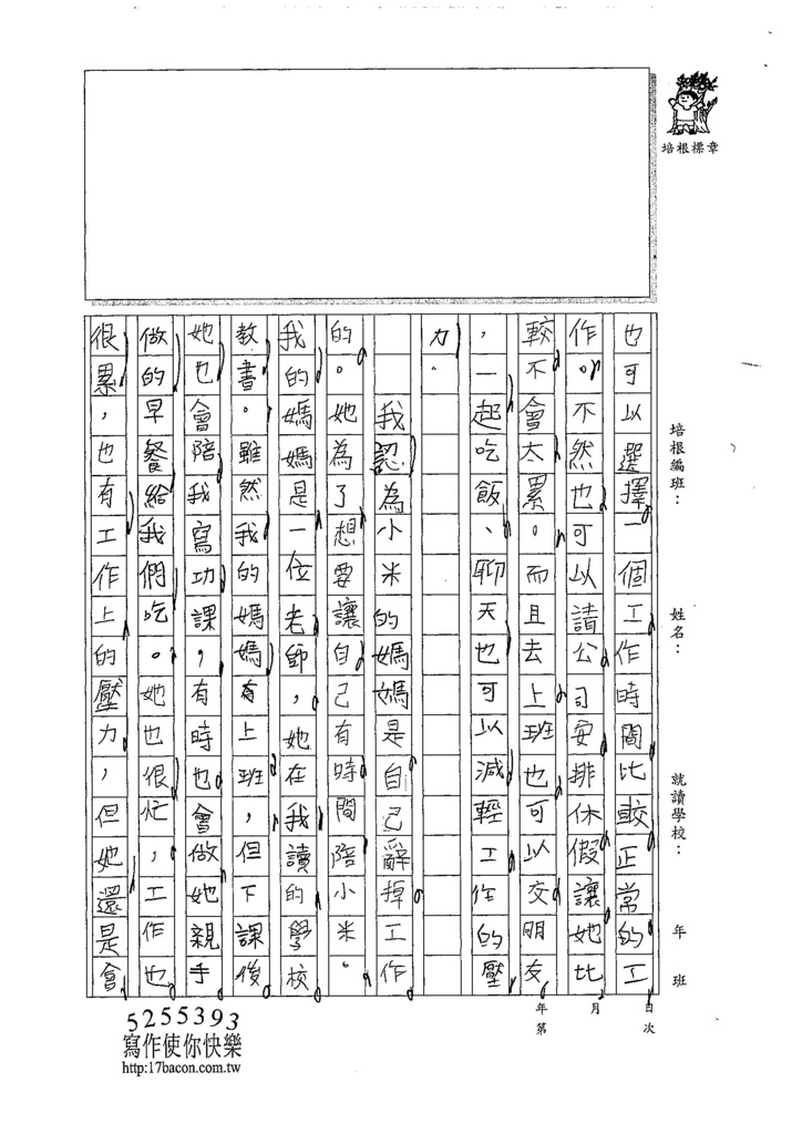 107W4403郭佳穎 (3).jpg