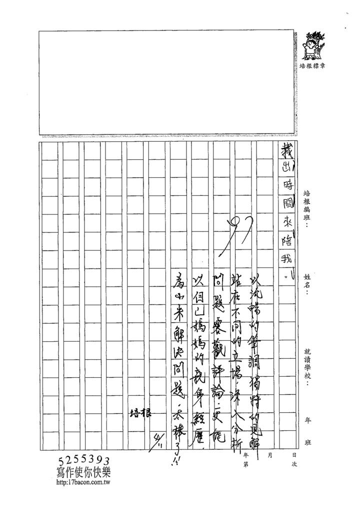 107W4403郭佳穎 (4).jpg