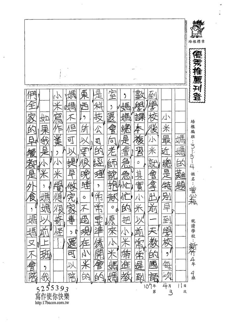 107W4403曾心耘 (1).jpg