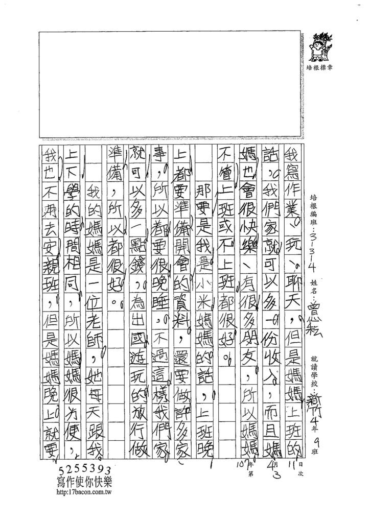 107W4403曾心耘 (2).jpg