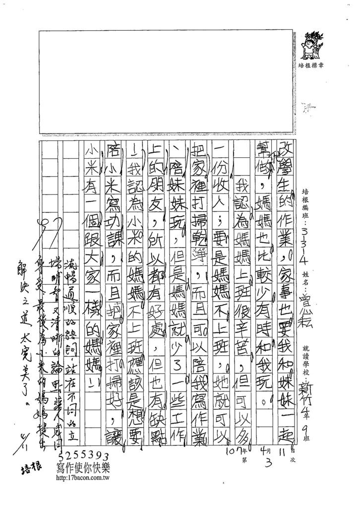 107W4403曾心耘 (3).jpg