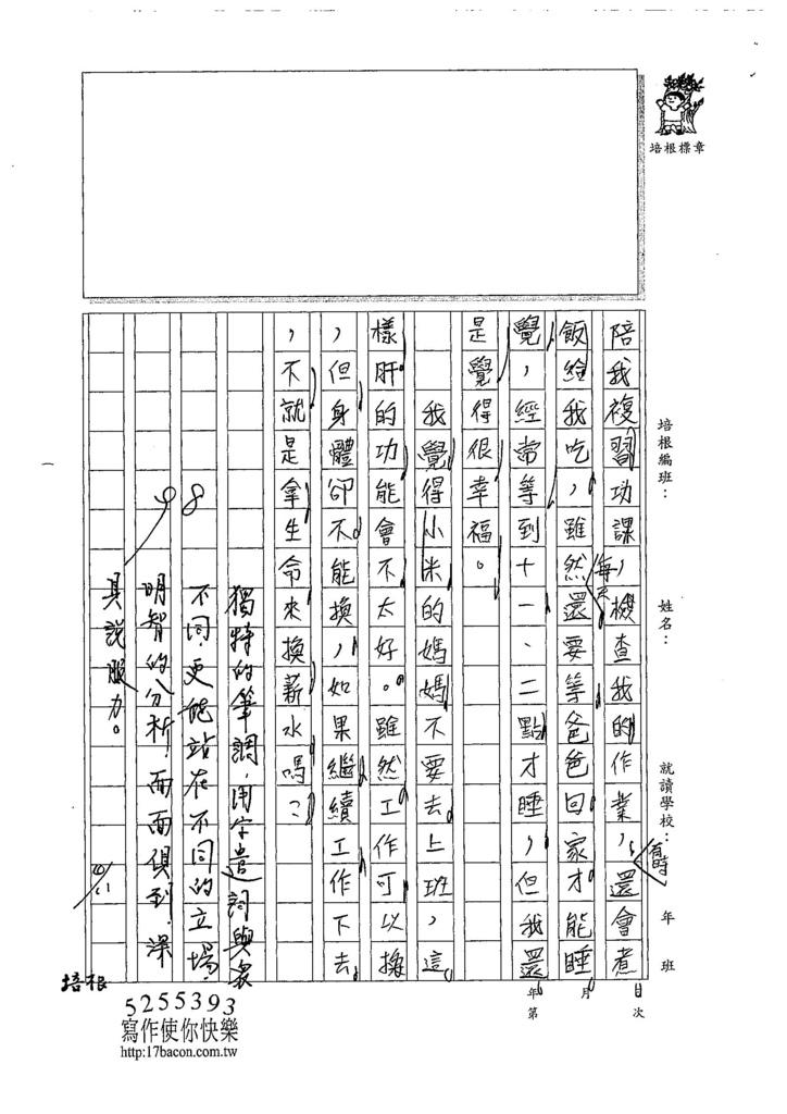 107W4403廖振宇 (3).jpg