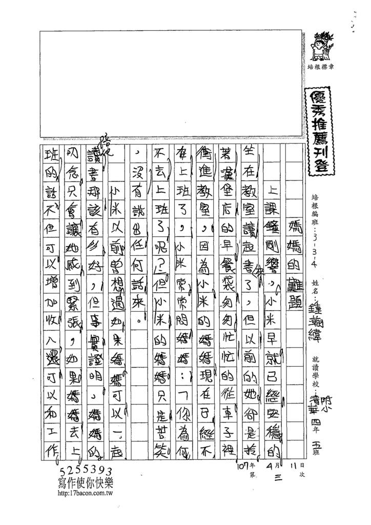 107W4403鍾瀚緯 (1).jpg