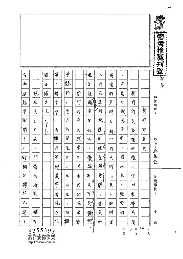 107WG402林紘伍 (1).jpg