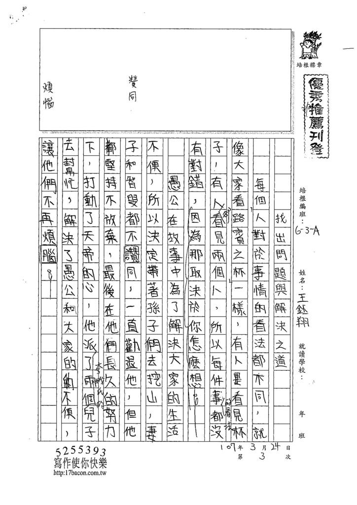 107WA402王鈺翔 (1).jpg