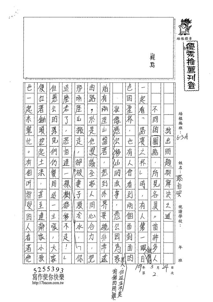 107WA402蔡怡安 (1).jpg