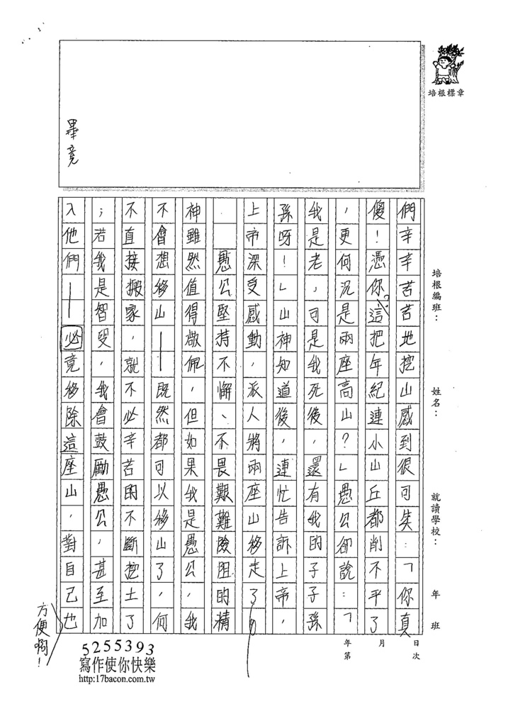 107WA402蔡怡安 (2).jpg