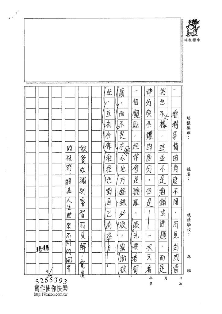 107WA402蔡怡安 (3).jpg